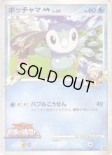 Piplup M 007/022