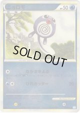Poliwag 018/070 SoulSilver L1 1st *Reverse Holo*