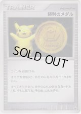 Victory Medal Pikachu Gold Promo
