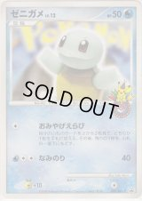 Squirtle 009/DPt-P Promo