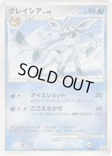 Glaceon 070/DP-P Promo