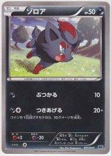 Zorua 001/014 (C Strength Deck)