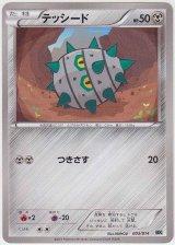 Ferroseed 003/014 (C Strength Deck)