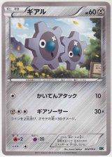 Klink 004/014 (C Strength Deck)