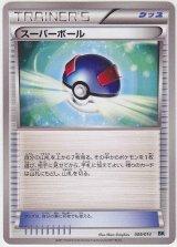 Great Ball 009/014 (C Strength Deck)