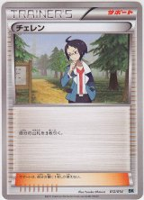 Cheren 012/014 (C Strength Deck)
