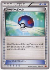 Great Ball 009/014 (T Strength Deck)