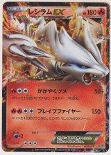 Reshiram-EX 004/018 BKR