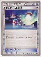 Switch 012/018 BKR