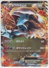 White Kyurem-EX 008/018 BKW