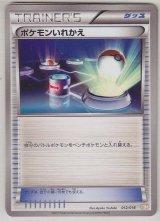Switch 012/018 BKZ
