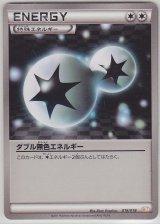 Double Colorless Energy 018/018 BKZ