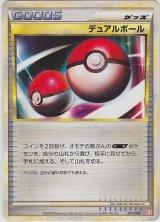 Dual Ball 007/009 (M Starter Deck)