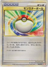 Poke Ball 008/009 (M Starter Deck)