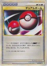 Dual Ball 007/010 (T Starter Deck)