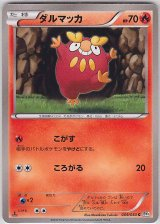 Darumaka 009/053 BW1 1st