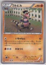 Krokorok 032/053 BW1 1st