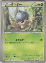 Seedot 002/052 BW3 1st