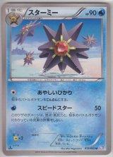 Starmie 013/052 BW3 1st