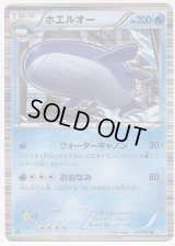 Wailord 012/050 BW5 1st