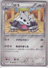 Lairon 036/050 BW5 1st