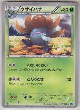 Gloom 002/059 BW6 1st