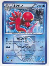 Octillery 015/076 BW9 1st