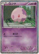 Munna 002/009 CS1 (S Collection Sheet)