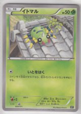 Spinarak 004/171 XY