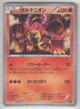 Volcanion 014/171 XY