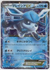 Glaceon EX 020/171 XY