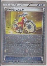 Acro Bike 110/171 XY *Reverse Holo*