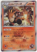 Team Magma's Camerupt 002/034 CP1 1st