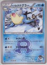 Team Aqua's Sealeo 004/034 CP1 1st