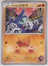 Team Magma's Aron 012/034 CP1 1st