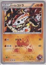 Team Magma's Lairon 013/034 CP1 1st