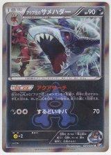 Team Aqua's Sharpedo 021/034 CP1 1st