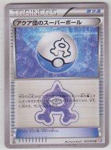 Aqua Great Ball 023/034 CP1 1st