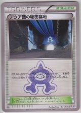 Team Aqua's Secret Base 031/034 CP1 1st