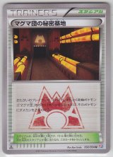 Team Magma's Secret Base 032/034 CP1 1st