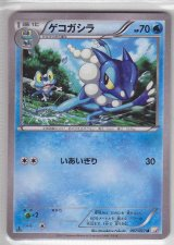 Frogadier 007/027 CP2 1st