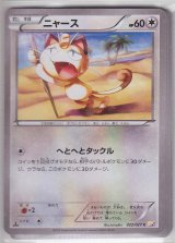 Meowth 022/027 CP2 1st