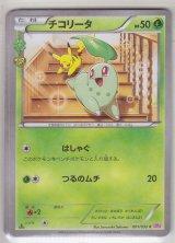 Chikorita 001/032 CP3 1st