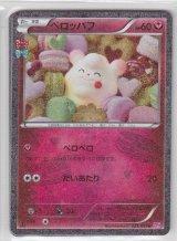 Swirlix 023/032 CP3 1st