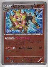 Pyroar 022/131 CP4