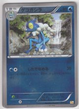 Frogadier 034/131 CP4