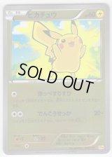 Pikachu 036/131 CP4