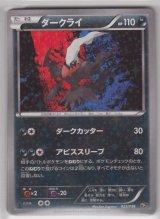 Darkrai 023/036 CP5