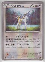 Arceus 035/036 CP5