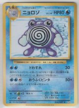 Poliwhirl 024/087 CP6 1st